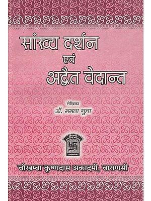 सांख्य दर्शन एवं अद्वैत वेदान्त: Sankhya Darshan and Advaita Vedanta