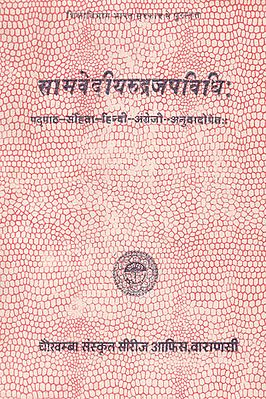 सामवेदीयरूद्रजपविधि: Saamvediyerudrajapavidhi