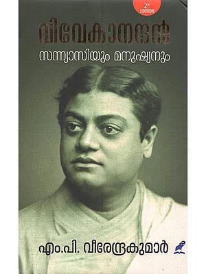 Vivekanandan: Sannyasiyum Manushyanum (Malayalam)