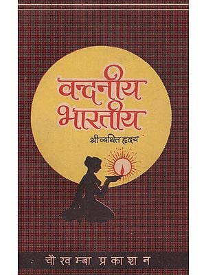 वन्दनीय भारतीय: Vandniya Bhartiya