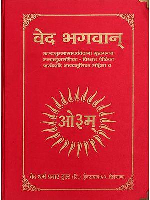 वेद भगवान् - Ved Bhagavan (Super Large Size)