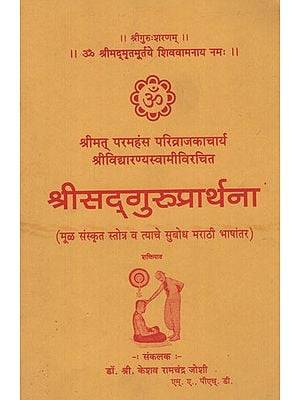 श्रीसद्गुरुप्रार्थना - Prayer to Shri Sadguru (Marath)