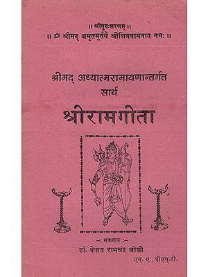 श्रीमद् अध्यात्मरामायणान्तर्गत सार्थ श्रीरामगीता -  Shrimad Adhyatma Ramayana Shri Ram Gita With Meaning (Marathi)