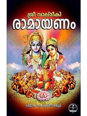Sri Valmiki Ramayanam (Malayalam)