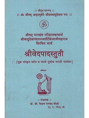 श्रीवेदपादस्तुती - Shri Veda Pada Stuti (Marathi)