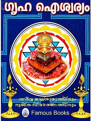 Grahaiswaryan (Malayalam)