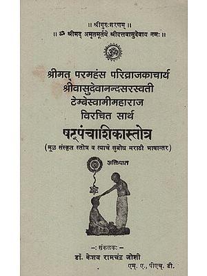 षट्पंचाशिकास्तोत्र - Shat Panchasika Stotra (Marathi)