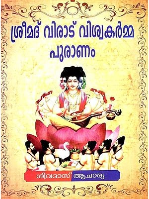 Shrimad Virat Vishwakarma Puranam (Malayalam)