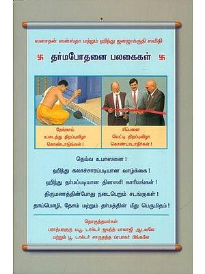 தர்ம போதனை பலகைகள்: Religion Teaching Books (Tamil)