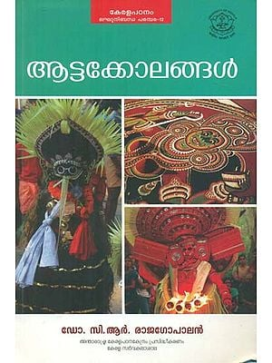 Aattakkolangal- History of Kerala Performances (Malayalam)