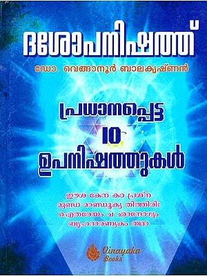 Dasopanishath - Spiritual Research (Malayalam)