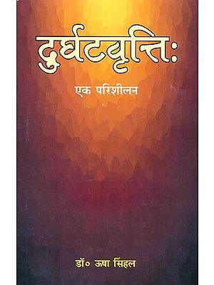 दुर्घटवृत्ति: एक परिशीलन Durghatavritti- A Study (A Book on Sanskrit Grammar)