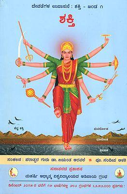 ಶಕ್ತಿ: Shakti (Kannada)