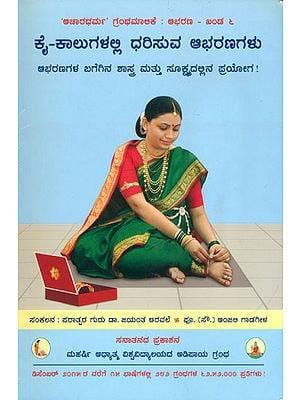 ಕೈ-ಕಾಲುಗಳಲ್ಲಿ ಧರಿಸುವ ಆಭರಣಗಳು: Ornaments on the Hands and the Feet (Kannada)