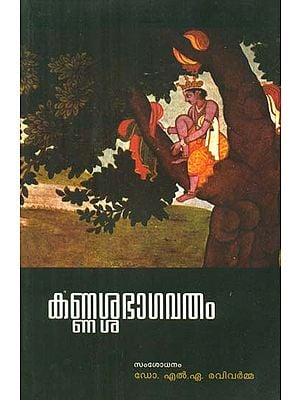 Kannassa Bhagawat (Malayalam)