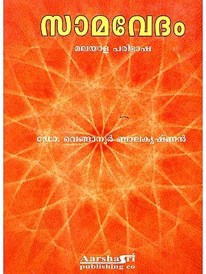 Samaveda (Malayalam)