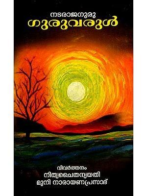 Guruvarul - Translation of the Words of Natraja Guru (Malayalam)