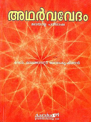 Atharvaveda (Malayalam)