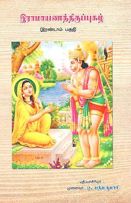 Iramayanattiruppukazh Balabharathi (Tamil)