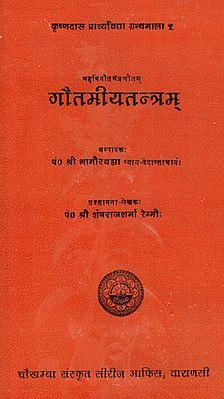 गौतमीयतन्त्रम् -  Gautamiya Tantram
