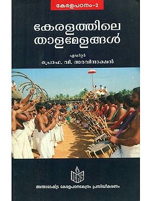 Keralathile Thalamelangal (Malayalam)