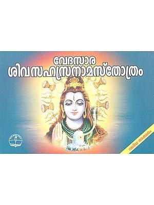 Sree Veda Sara Shiva Sahasranama Stotram (Malayalam)