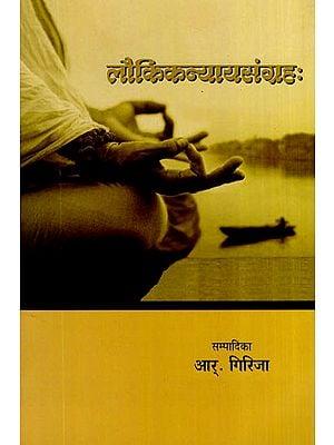 लौकिकन्यायसंग्रह: Collection of Laukika Nyayas (Sanskrit)