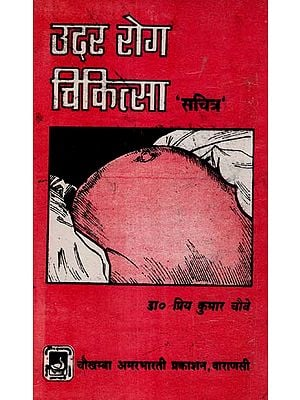 उदर रोग चिकित्सा - Udar Roga Chikitsa - Treatment of Abdominal Diseases (An Old and Rare Book)