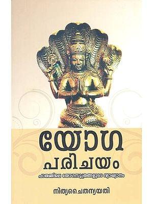 Yogaparichayam in Malayalam (Part-1)