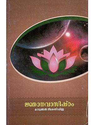Jnanavasishtham (Malayalam)