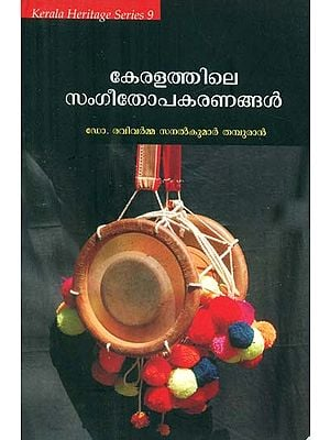 Keralathile sangeethopakaranangal (Malayalam)