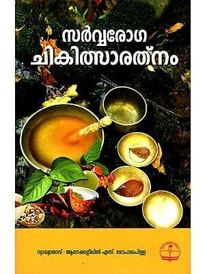 Sarvarogachikil Saratnam- Ayurvedam (Malayalam)