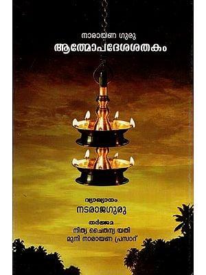 Atmopadesasatakam (Malayalam)