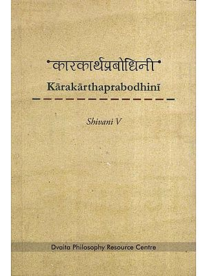 कारकार्थप्रबोधिनी - Karaka Artha Prabodhini (Sanskrit Translation of A Commentary on Karakaprakarana)