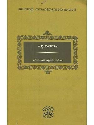 Poonthanam (Malayalam)