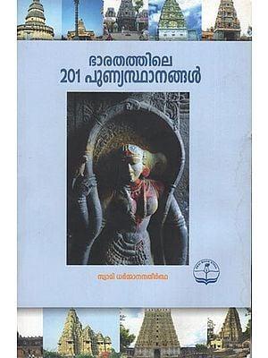 Bharathathile Irunutonnu Punyasthanangal (Malayalam)