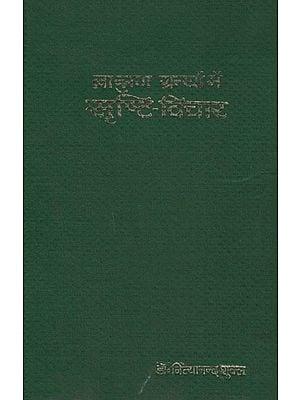 ब्राह्मण ग्रन्थों में सृष्टि - विचार - Brahman Granthon Mein Srishti - Vichar