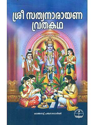 Shri Satyanarayan Vrata Katha (Malayalam)