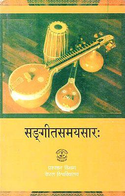 संगीतसमयसार: Sangeet Samaya Sara of Sangitakara Sri Parsvadeva