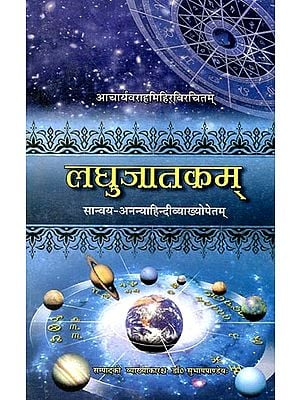 लघुजातकम् - Laghu Jatakam