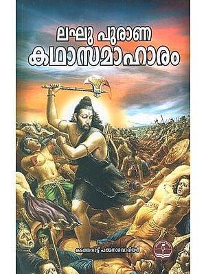 Laghu Purana Katha Samaharanam (Malayalam)