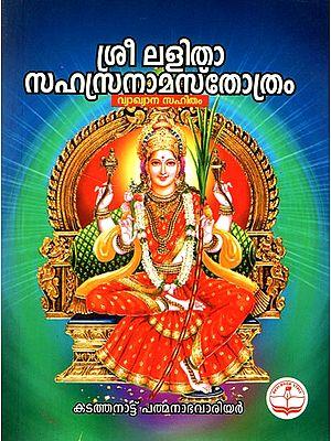 Sri Lalitha Sahasra Nama Stotram With Raktholpalam Vyakhyan- Pocket Book (Malayalam)