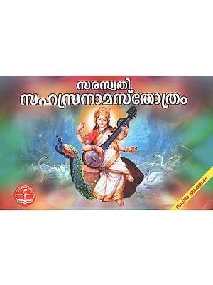 Saraswathi Sahasranama Stotram (Malayalam)