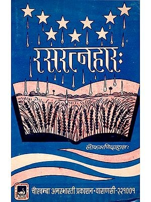 रसरत्नहार - Rasa Ratnahar (An Old and Rare Book)
