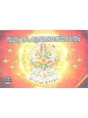 Sree Soorya Sahasranama Stotram (Malayalam)