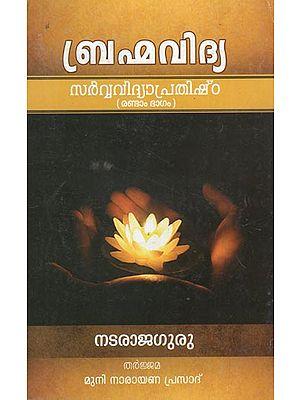 Brahmavidya: Sarvavidya Prathishtha- Part 3 (Malayalam)
