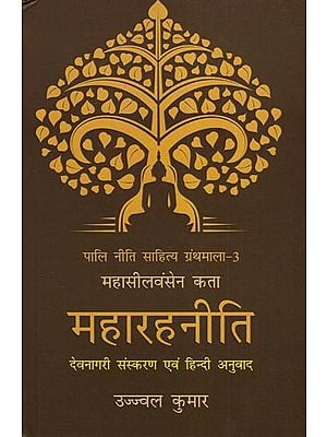 महारहनीति - Maharahaniti (Devanagari Edition and Hindi Translation)