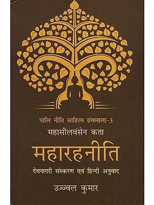 महारहनीति - Maharahaniti (Devanagari Edition and Hindi Translation)