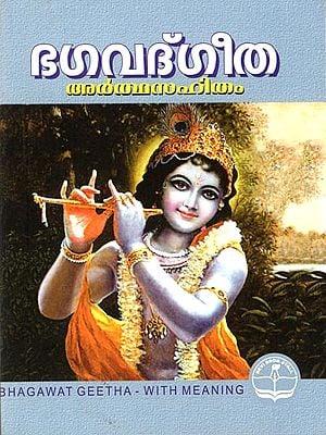 Srimad Bhagavat Gita- Pocket Book (Malayalam)