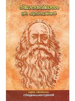 Nijanandavilasam Kodakanalloor Sundara Swamikal (Malayalam)